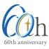 創立60周年記念製品