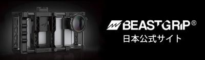 BEASTGRIP 日本公式サイトへ
