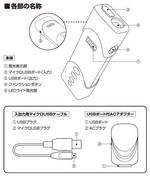 ENERG USBモバイルチャージャー EM-L544B画像02
