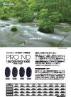 kenko_prond_leaflet.jpg