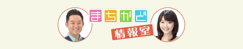 main_machikado.png