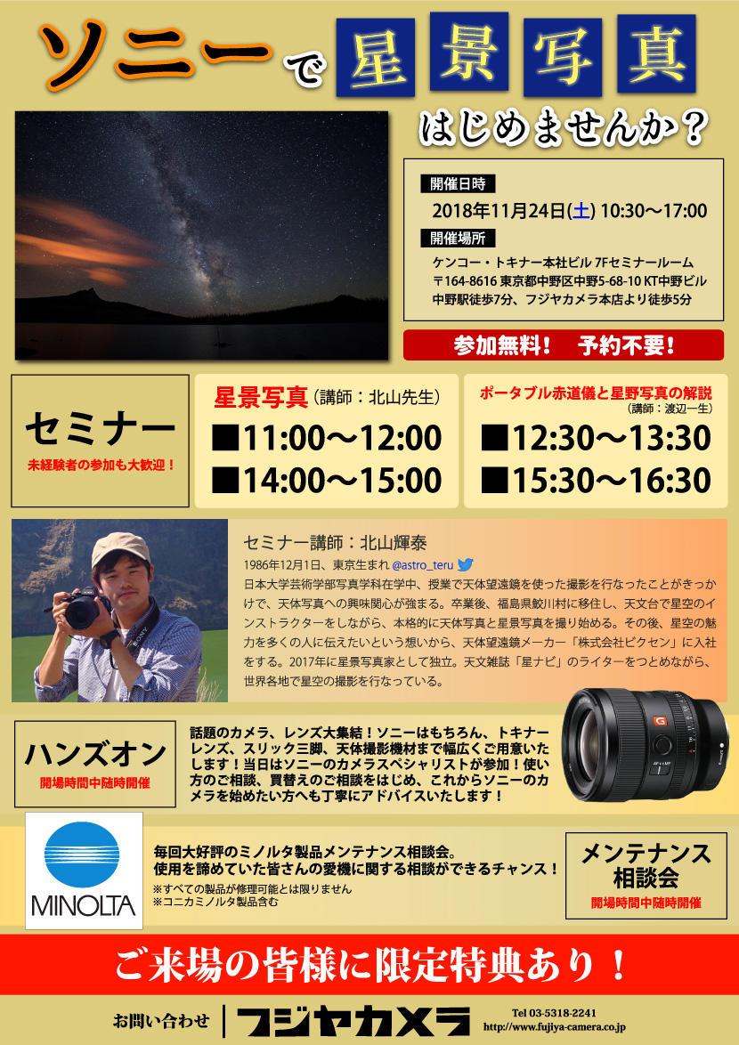 20181124-fujiya-SONY.jpg