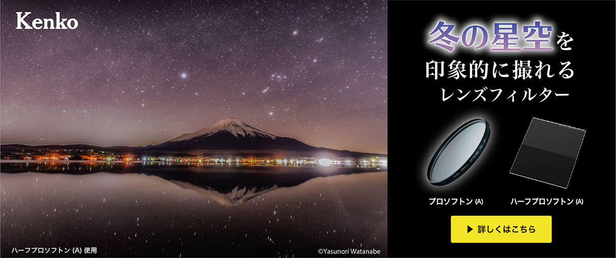 冬の星空を魅力的に撮れるレンズフィルター