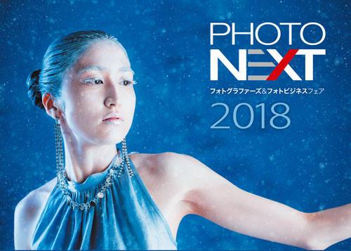 B2たて_表面-[PHOTONEXT2018]更新_OL.jpg