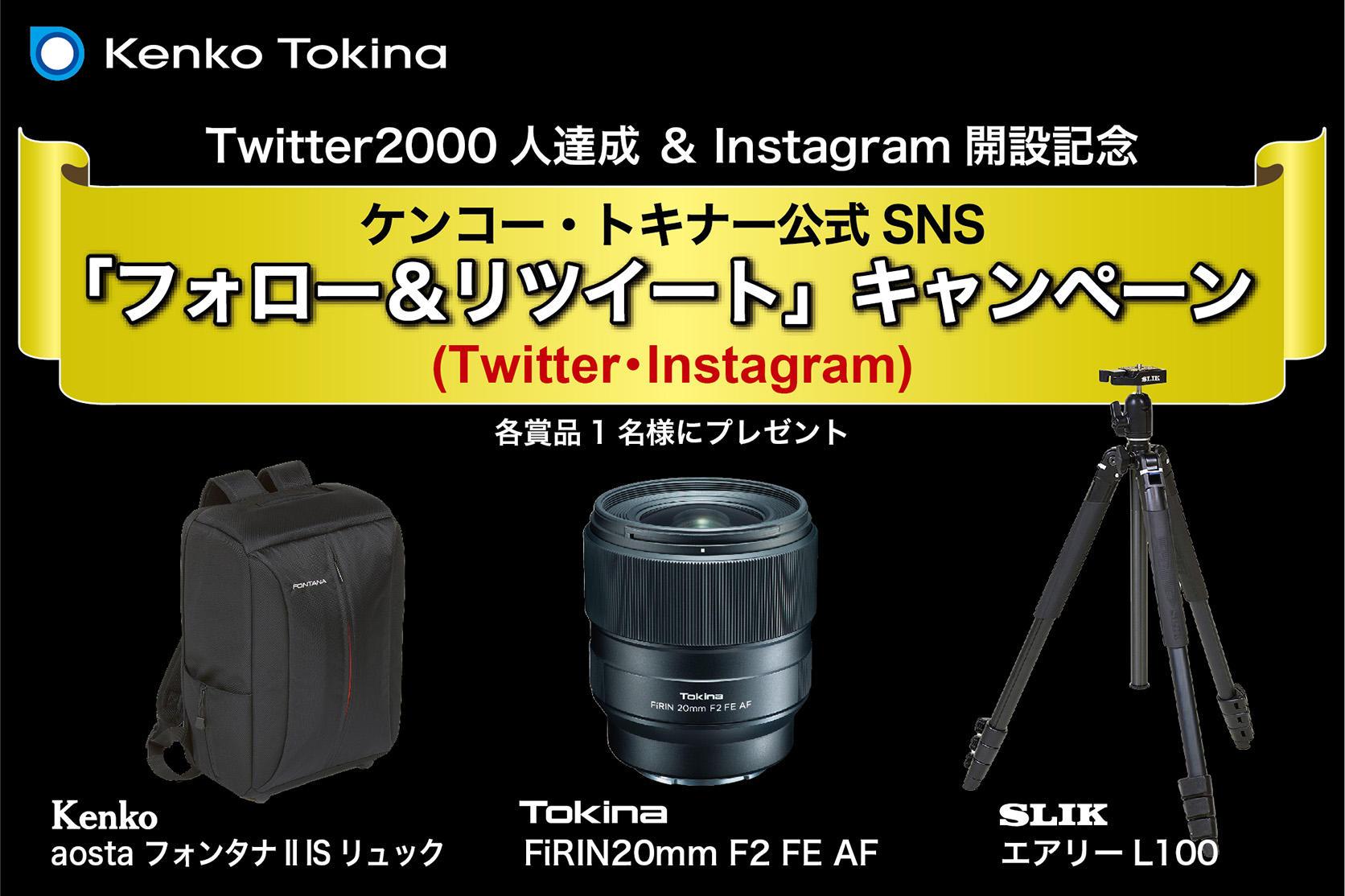 http://www.kenko-tokina.co.jp/mt-images/SNS_present_cam.jpg