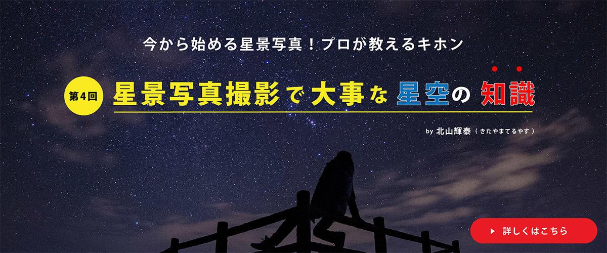 第4回 星景写真撮影で大事な星空の知識