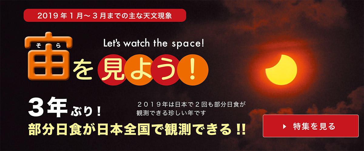 宙を見よう!3年ぶり!部分日食が日本全国で観測できる!!