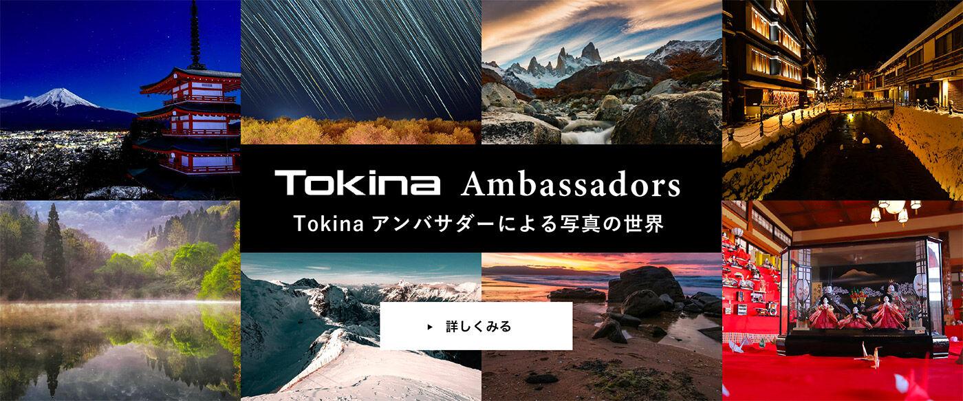 Tokinaアンバサダーによる写真の世界