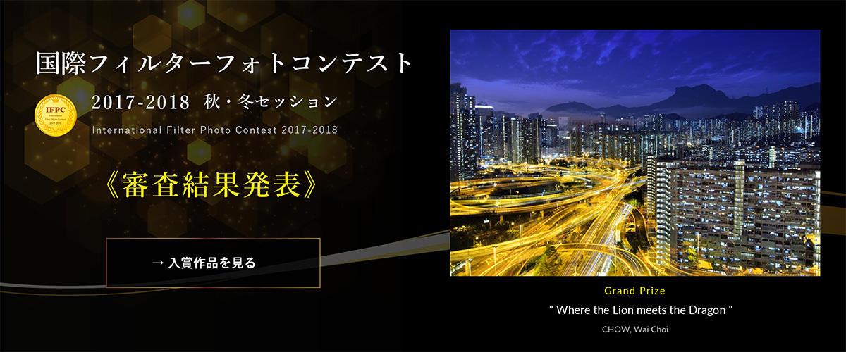 国際フィルターフォトコンテスト2018 秋冬セッション審査結果発表