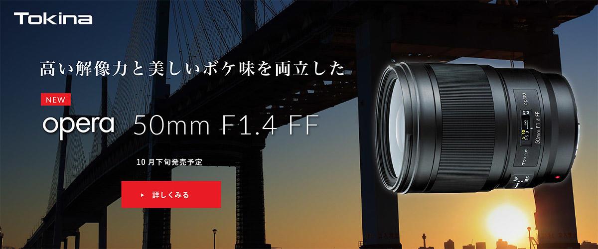 opera 50mm F1.4 FF