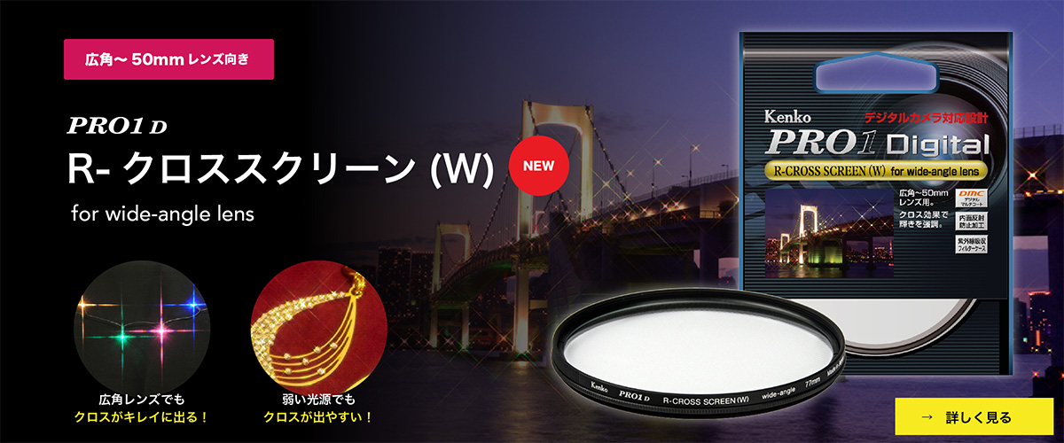 PRO1D R-クロススクリーン(W) for wide-angle lens