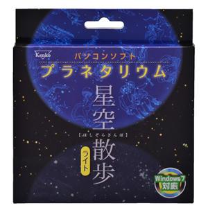 99パソコンソフト プラネタリウム 星空散歩ライト