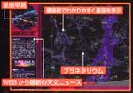 パソコンソフト プラネタリウム 星空散歩ライト画像02