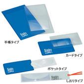 シートルーペ カードタイプ/ポケットタイプ/しおりタイプ/手帳タイプ