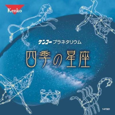 解説CD 「四季の星座」画像