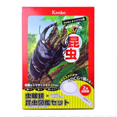 虫眼鏡・昆虫図鑑(ケンコーオリジナル版)セット画像