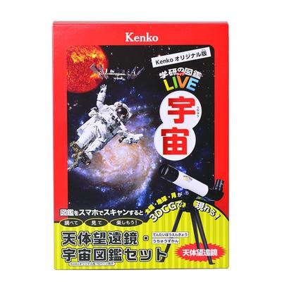 天体望遠鏡・宇宙図鑑(ケンコーオリジナル版)セット画像
