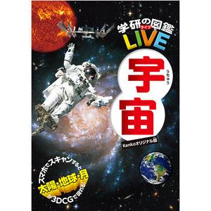 天体望遠鏡・宇宙図鑑(ケンコーオリジナル版)セット画像02