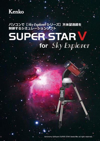 星空シミュレーションソフト SUPER STAR V for Sky Explorer画像