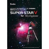 星空シミュレーションソフト SUPER STAR V for Sky Explorer