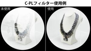 ギャラリーEYE専用 反射除去C-PLフィルター ブラック画像04
