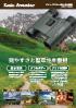avantar25mm_leaflet.jpg