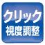 icon_click.jpg