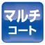 icon_multi.jpg