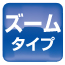 icon_zoom.jpg