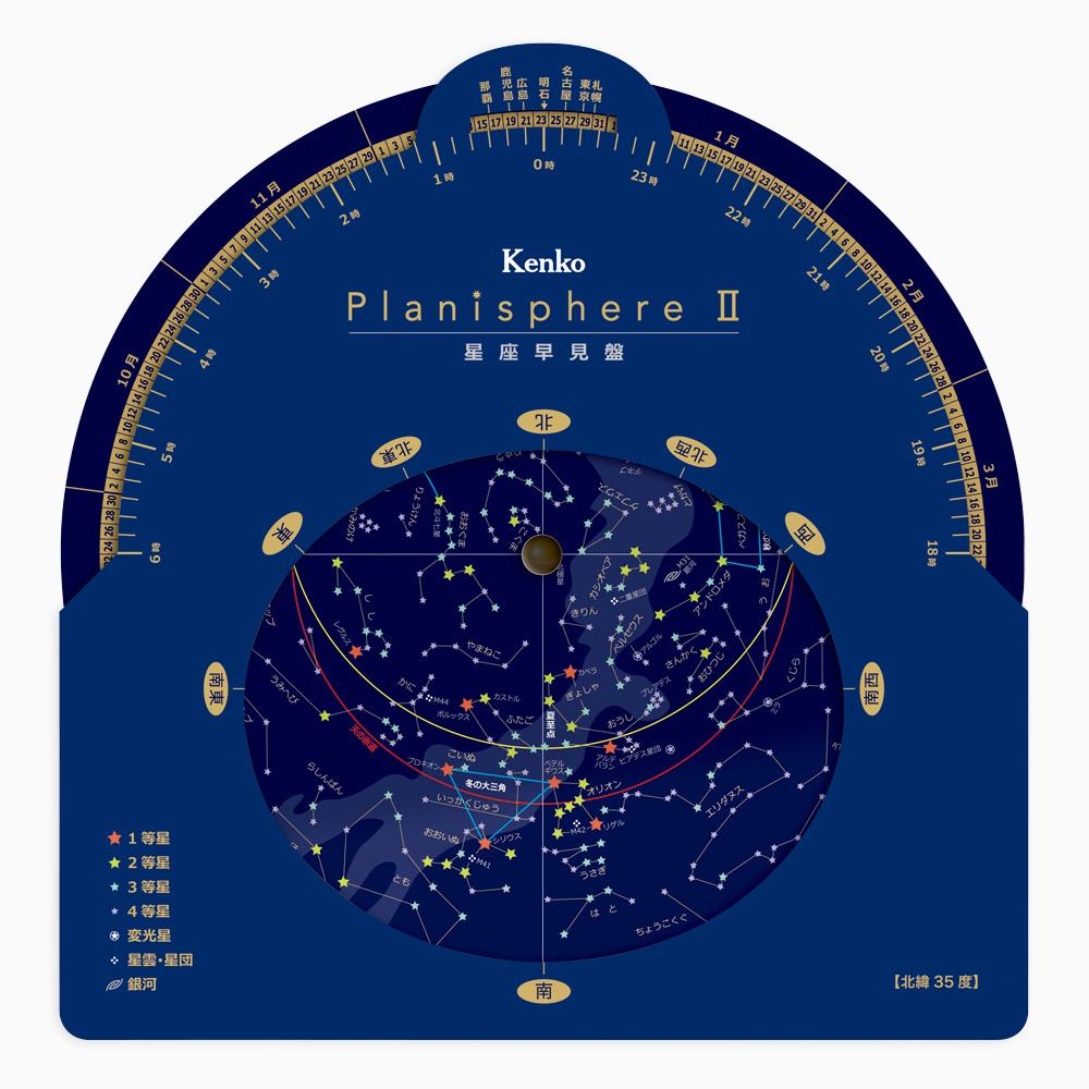 星座早見盤 PlanisphereⅡ | ケンコー・トキナー