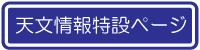 tenmon_special.jpg