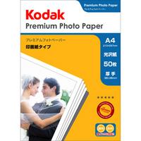 Kodak プレミアムフォトペーパー 275g A4 50枚