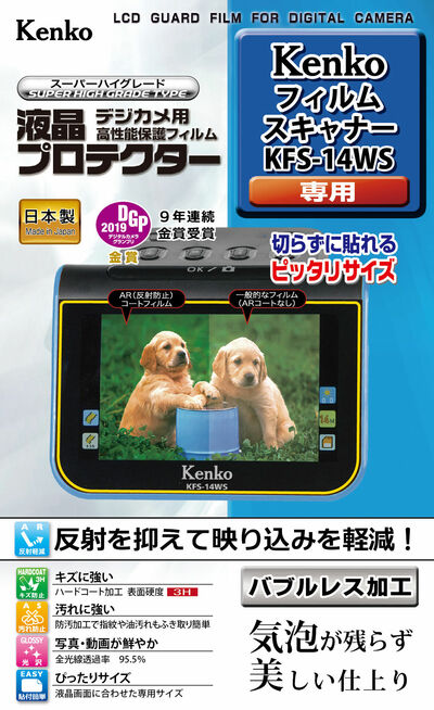 液晶プロテクター フィルムスキャナー KFS-14WS 用画像