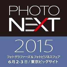photonext2015_b.png