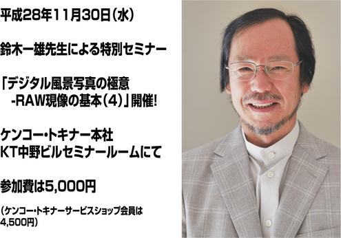suzuki1130.jpg