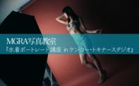 img:4/30(日)MGRA写真教室inケンコー・トキナースタジオ(スタジオ外見学のみ)