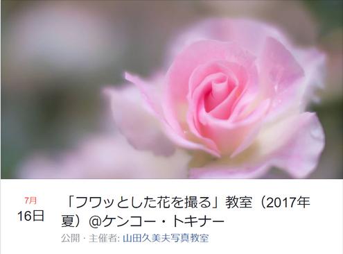 yamada716.jpg