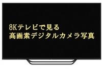 img:2月3日(土)必見!8Kテレビで見る高画素デジタル写真。(お持ちいただいた画像も8Kでご覧いただけます・1月28日から変更)