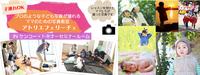 img:「子連れOK!プロ並み子ども写真が撮れる初心者ママのためのレッスン」4月12日(木)&4月24日(火) 有料・要予約