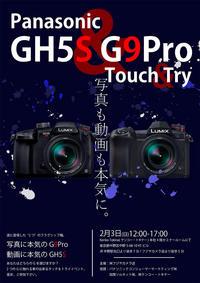 img:【入場無料】フジヤカメラ店主催「LUMIX GH5S / G9 PRO タッチ&トライ」開催