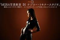 img:2/25(日)『MGRA写真教室  in  ケンコー・トキナースタジオ』