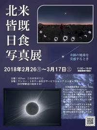 img:日食画像研究会(SEPnet) 2017年北米皆既日食写真展開催のお知らせ