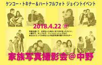 img:4/22(日)、プロの写真家が家族写真を撮影する「親子写真撮影会@中野」開催