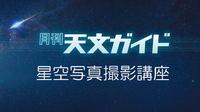 img:4月22日(日)天体写真家・中西昭雄さんに教わる「月刊天文ガイド 星空写真撮影講座」開催