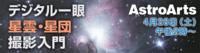 img:4月28日(土)アストロアーツ主催「デジタル一眼 星雲・星団撮影入門」【受付終了しました】