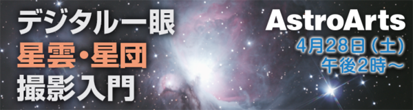 astroarts_0428banner.png