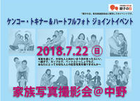 img:7/22(日)、プロの写真家が家族写真を撮影する「家族写真撮影会@中野」開催
