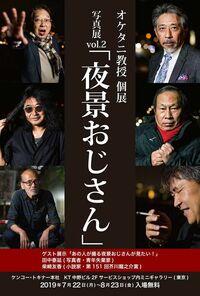 オケタニ教授 個展 写真展vol.2「夜景おじさん」