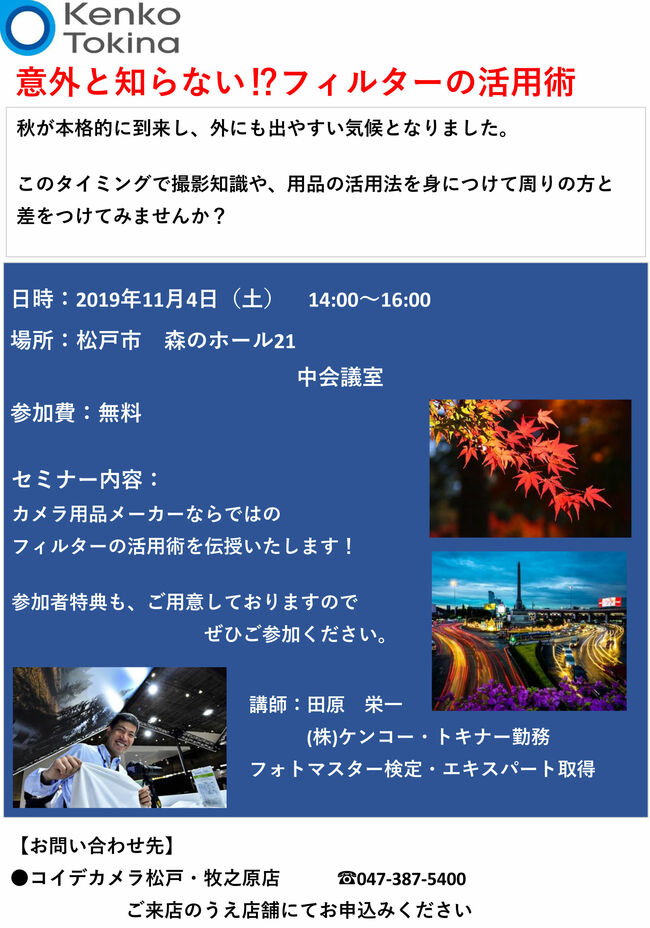 【11月4日】コイデカメラ松戸・牧之原店.jpg