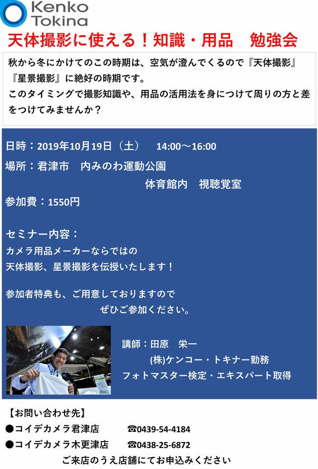 【10月19日】コイデカメラ君津・木更津店開催.jpg